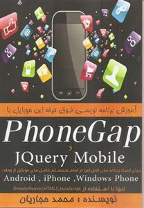 In this book, mobile programming training is described in a very simple language and the method of training is such that you can start writing your program immediately by reading the book.